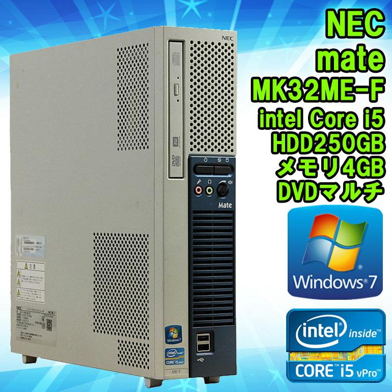 【中古】 デスクトップパソコン NEC Mate MK32ME-F Core i5 vPro 3470 3.20GHz メモリ4GB HDD250GB DVDマルチドライブ ■WPS Office (Kingsoft Office)付! 【初期設定済】 【送料無料 (一部地域を除く)】