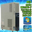 【完売御礼】 【中古】 デスクトップパソコン NEC Mate MK32ME-F Core i5 vPro 3470 3.20GHz メモリ4GB HDD250GB DVDマルチドライブ ■…