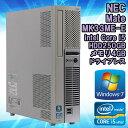 【中古】 デスクトップパソコン NEC Mate MK33ME-E シルバー Windows7 Core i5 vPro 3550 3.3GHz メモリ4GB HDD250GB ドライブレス(光…