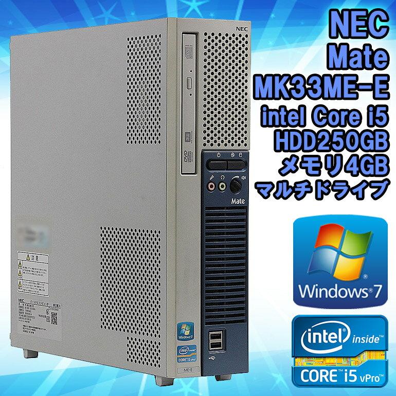1台のみ入荷!【中古】 デスクトップパソコン NEC Mate MK33ME-E ブルー Windows7 Core i5 vPro 3550 3.3GHz メモリ4GB HDD250GB DVDマルチドライブ WPS Office (Kingsoft Office) 初期設定済 送料無料 (一部地域を除く)