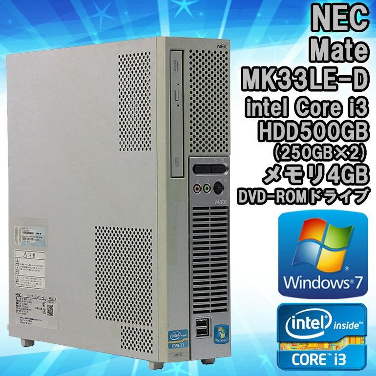 【中古】 デスクトップパソコン NEC Mate MK33LE-D シルバー Windows7 Core i3 2120 3.3GHz メモリ4GB HDD500GB(250GB×2) DVD-ROMドライブ WPS Office (Kingsoft Office) 初期設定済 送料無料 (一部地域を除く)