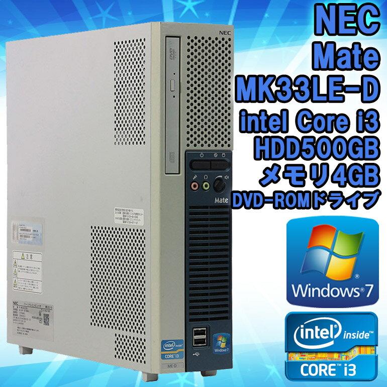 【中古】 デスクトップパソコン NEC Mate MK33LE-D ブルー Windows7 Core i3 2120 3.3GHz メモリ4GB HDD500GB DVD-ROMドライブ WPS Office (Kingsoft Office) 初期設定済 送料無料 (一部地域を除く)