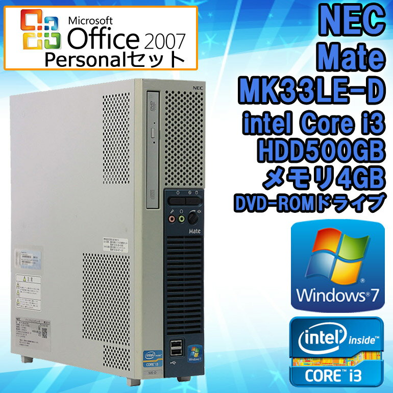 在庫わずか! パワポ付き! Microsoft Office 2007 【中古】 デスクトップパソコン NEC Mate MK33LE-D ブルー Windows7 Core i3 2120 3.3GHz メモリ4GB HDD500GB DVD-ROMドライブ 初期設定済 送料無料 (一部地域を除く)
