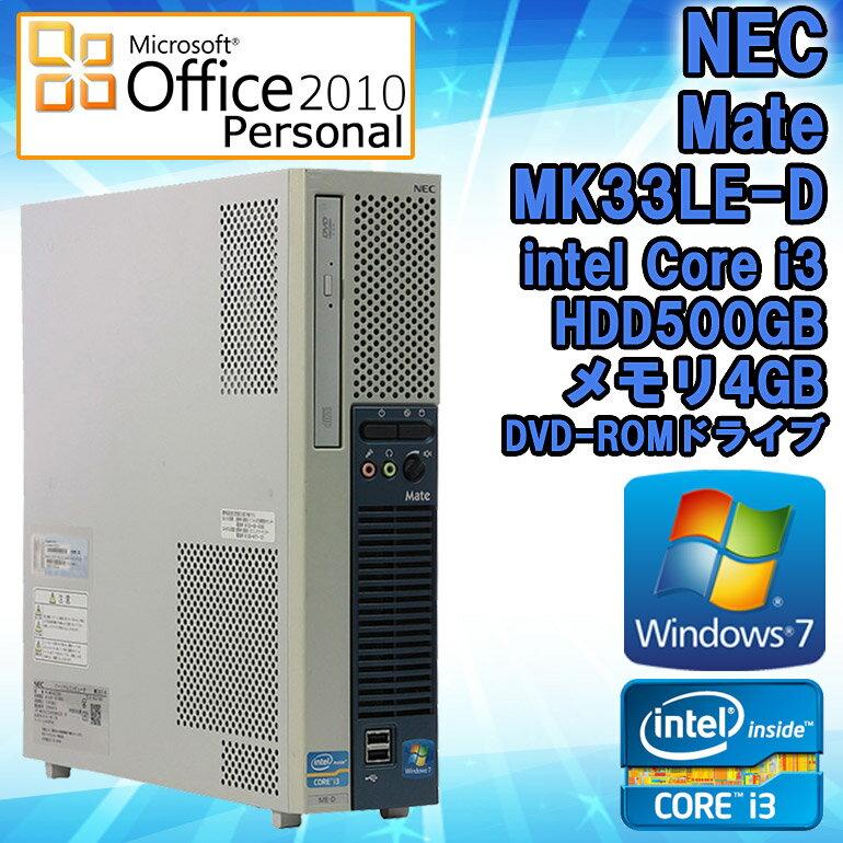 Microsoft Office 2010付き 【中古】 デスクトップパソコン NEC Mate MK33LE-D ブルー Windows7 Core i3 2120 3.3GHz メモリ4GB HDD500GB DVD-ROMドライブ 初期設定済 送料無料 (一部地域を除く)