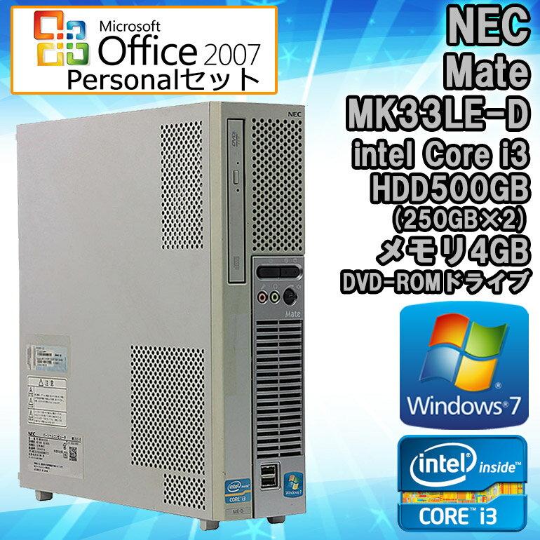 パワポ付き! Microsoft Office 2007 【中古】 デスクトップパソコン NEC Mate MK33LE-D シルバー Windows7 Core i3 2120 3.3GHz メモリ4GB HDD500GB(250GB×2) DVD-ROMドライブ 初期設定済 送料無料 (一部地域を除く)