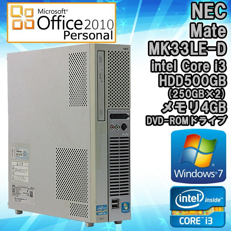 Microsoft Office 2010付き 【中古】 デスクトップパソコン NEC Mate MK33LE-D シルバー Windows7 Core i3 2120 3.3GHz メモリ4GB HDD500GB(250GB×2) DVD-ROMドライブ 初期設定済 送料無料 (一部地域を除く)