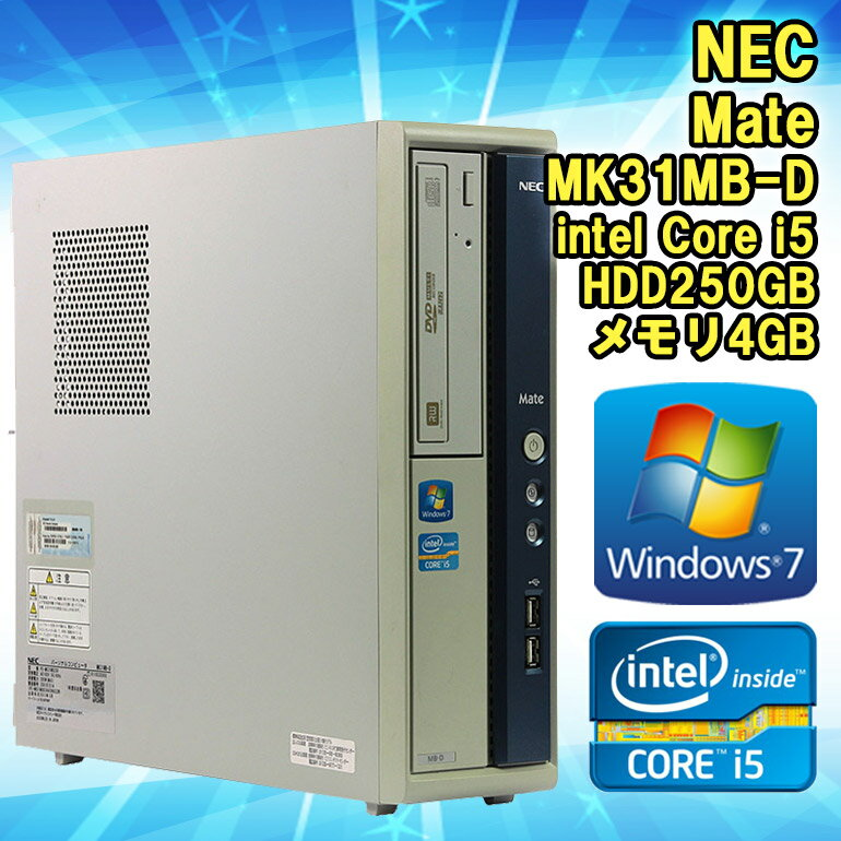 【中古】 デスクトップパソコン NEC Mate MK31MB-D Windows7 Core i5 2400 3.10GHz メモリ4GB HDD250GB DVDマルチドライブ WPS Office (Kingsoft Office) 初期設定済 送料無料 (一部地域を除く)
