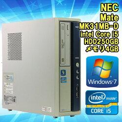 【中古】デスクトップパソコンNECMateMK31MB-DWindows7Corei524003.10GHzメモリ4GBHDD250GBDVDマルチドライブWPSOffice(KingsoftOffice)初期設定済送料無料(一部地域を除く)