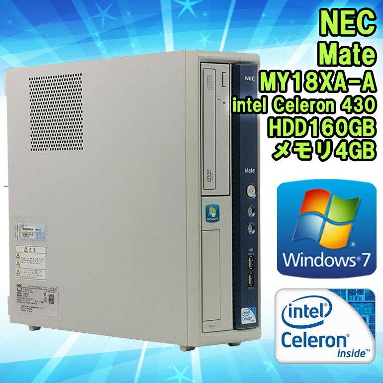 【中古】 デスクトップパソコン NEC Mate MY18XA-A Windows7 Celeron 430 1.8GHz メモリ4GB HDDGB DVD-ROMドライブ WPS Office (Kingsoft Office) 初期設定済 送料無料 (一部地域を除く)