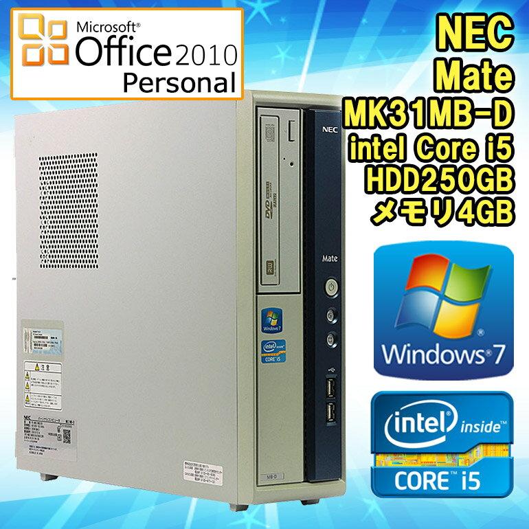 【再入荷】Microsoft Office 2010付き 中古 デスクトップパソコン NEC Mate MK31MB-D Windows7 Core i5 2400 3.10GHz メモリ4GB HDD250GB DVDマルチドライブ 初期設定済 送料無料 (一部地域を除く)