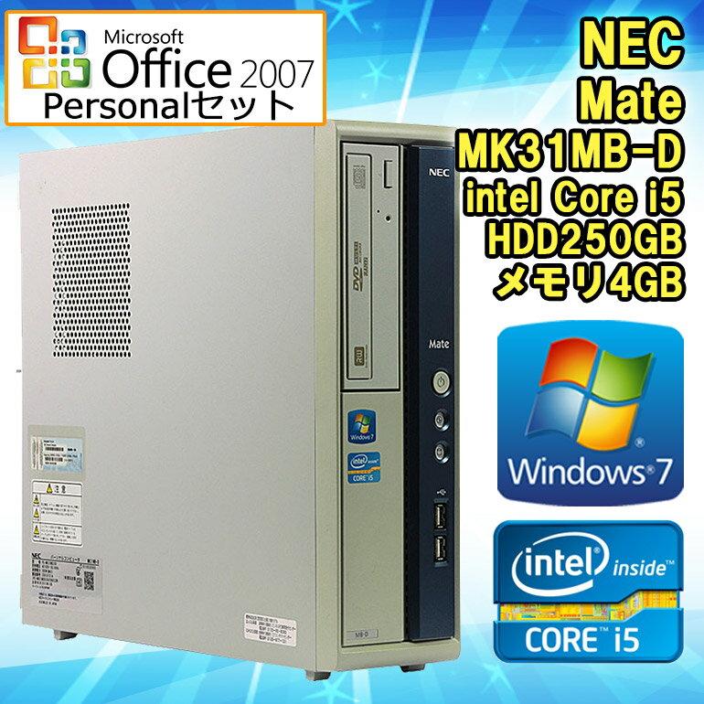 パワポ付き! Microsoft Office 2007 中古 デスクトップパソコン NEC Mate MK31MB-D Windows7 Core i5 2400 3.10GHz メモリ4GB HDD250GB DVDマルチドライブ 初期設定済 送料無料 (一部地域を除く)