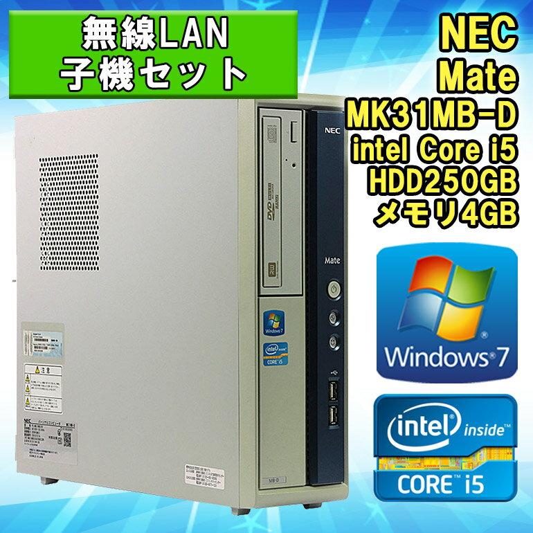 無線LAN子機付き 中古 デスクトップパソコン NEC Mate MK31MB-D Windows7 Core i5 2400 3.10GHz メモリ4GB HDD250GB DVDマルチドライブ WPS Office (Kingsoft Office) 初期設定済 送料無料 (一部地域を除く)