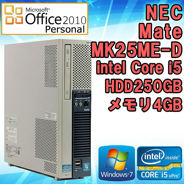 Microsoft Office 2010 Personal 付き 【中古】 デスクトップパソコン NEC Mate MK25ME-D Windows7 Core i5 vPro 2400s 2.5GHz メモリ4GB HDD250GB DVD-ROMドライブ 初期設定済 送料無料 (一部地域を除く)