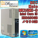 Microsoft Office 2010 Personal 付き 【中古】 デスクトップパソコン NEC Mate MK25ME-D Windows7 Core i5 vPro 2400s 2.5G