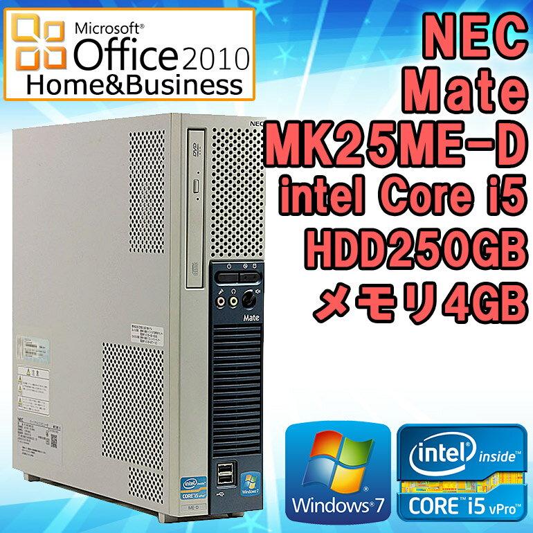 Microsoft Office 2010 H&B付き 【中古】 デスクトップパソコン NEC Mate MK25ME-D Windows7 Core i5 vPro 2400s 2.5GHz メモリ4GB HDD250GB DVD-ROMドライブ 初期設定済 送料無料 (一部地域を除く)