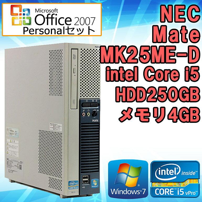 パワポ付き! Microsoft Office 2007 【中古】 デスクトップパソコン NEC Mate MK25ME-D Windows7 Core i5 vPro 2400s 2.5GHz メモリ4GB HDD250GB DVD-ROMドライブ 初期設定済 送料無料 (一部地域を除く)