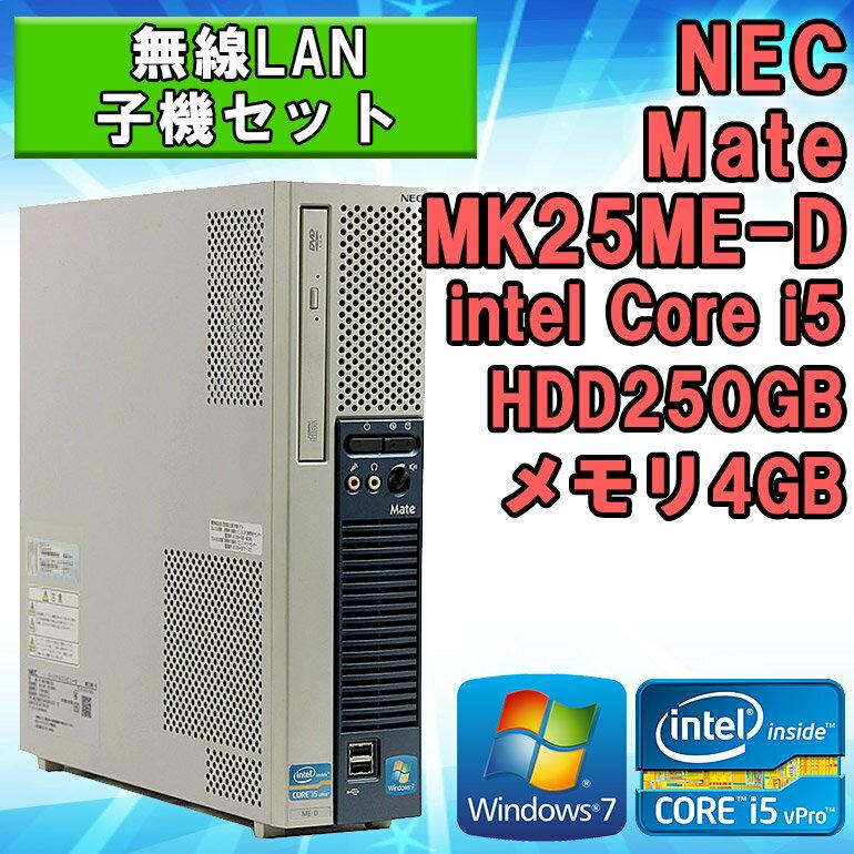 無線LAN子機付き 【中古】 デスクトップパソコン NEC Mate MK25ME-D Windows7 Core i5 vPro 2400s 2.5GHz メモリ4GB HDD250GB WPS Office付き DVD-ROMドライブ 初期設定済 送料無料 (一部地域を除く)