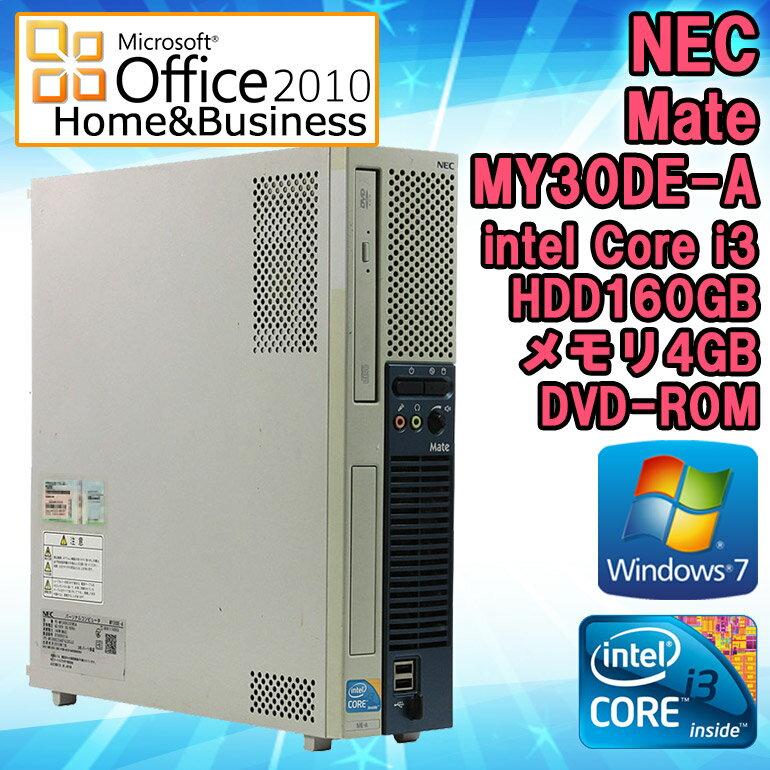 Microsoft Office 2010 H&B付き 【中古】 デスクトップパソコン NEC Mate MY30DE-A Windows7 Core i3 540 3.07GHz メモリ4GB HDD160GB DVD-ROMドライブ 初期設定済 送料無料 (一部地域を除く)