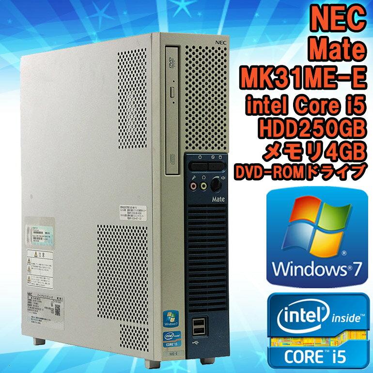 【中古】 デスクトップパソコン NEC Mate MK31ME-E Windows7 Core i5 3450 3.10GHz メモリ4GB HDD250GB DVD-ROMドライブ WPS Office (Kingsoft Office) 初期設定済 送料無料 (一部地域を除く)