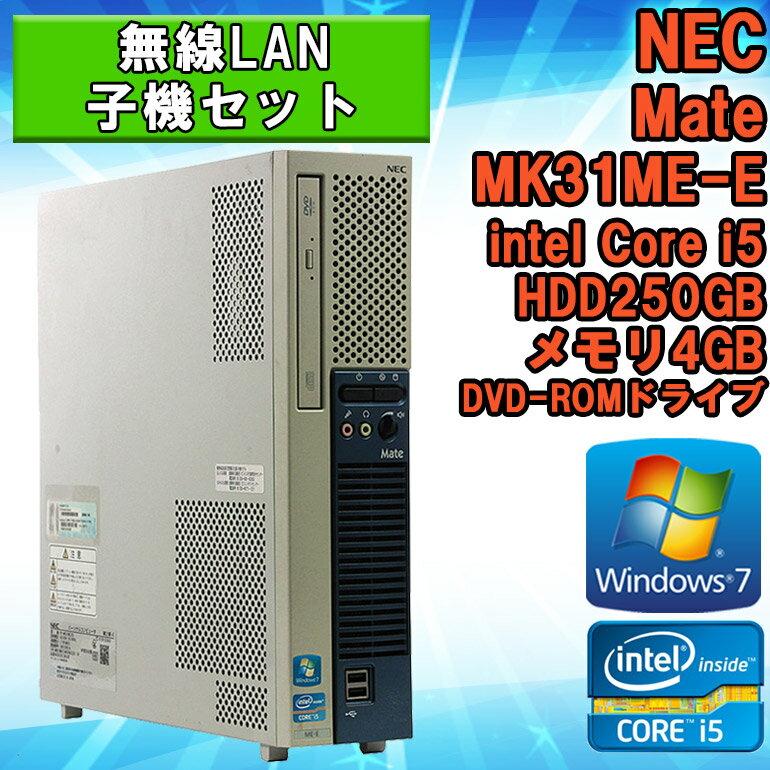 無線LAN子機付き 【中古】 デスクトップパソコン NEC Mate MK31ME-E Windows7 Core i5 3450 3.10GHz メモリ4GB HDD250GB DVD-ROMドライブ WPS Office (Kingsoft Office) 初期設定済 送料無料 (一部地域を除く)