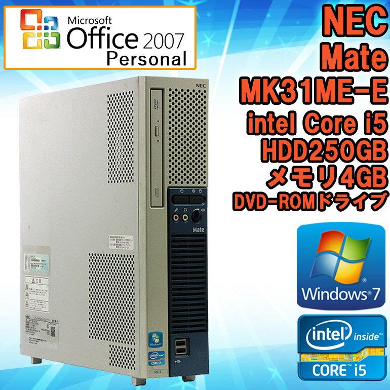 パワポ付き! Microsoft Office 2007付き 【中古】 デスクトップパソコン NEC Mate MK31ME-E Windows7 Core i5 3450 3.10GHz メモリ4GB HDD250GB DVD-ROMドライブ 初期設定済 送料無料 (一部地域を除く)