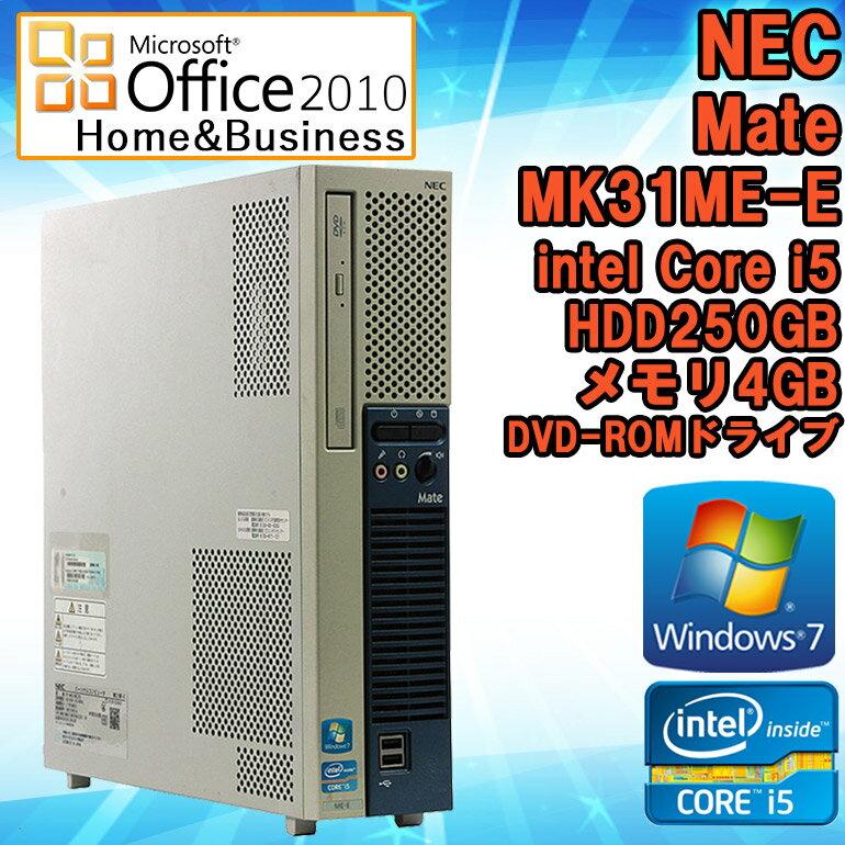 Microsoft Office 2010 H&B付き 【中古】 デスクトップパソコン NEC Mate MK31ME-E Windows7 Core i5 3450 3.10GHz メモリ4GB HDD250GB DVD-ROMドライブ 初期設定済 送料無料 (一部地域を除く)