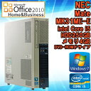 【完売御礼】 Microsoft Office Home & Business 2010 セット 【中古】 デスクトップパソコン NEC Mate ME-E MK31ME-E Windows7 Core i…