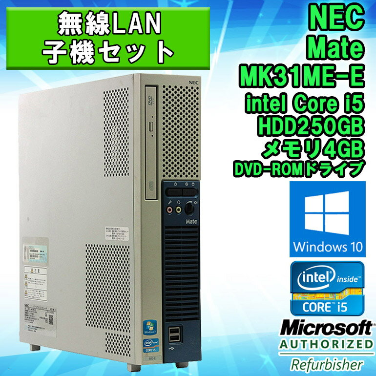 無線LAN子機付き 【中古】 デスクトップパソコン NEC Mate MK31ME-E Windows10 Core i5 3450 3.10GHz メモリ4GB HDD250GB DVD-ROMドライブ WPS Office (Kingsoft Office) 初期設定済 送料無料 (一部地域を除く)