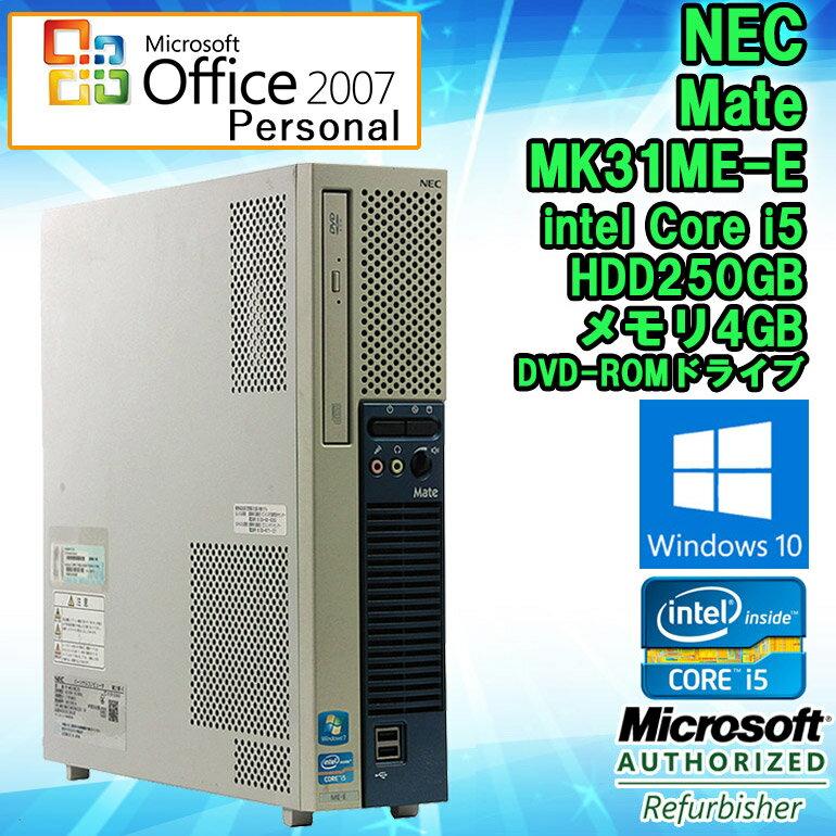 パワポ付き! Microsoft Office 2007付き 【中古】 デスクトップパソコン NEC Mate MK31ME-E Windows10 Core i5 3450 3.10GHz メモリ4GB HDD250GB DVD-ROMドライブ 初期設定済 送料無料 (一部地域を除く)