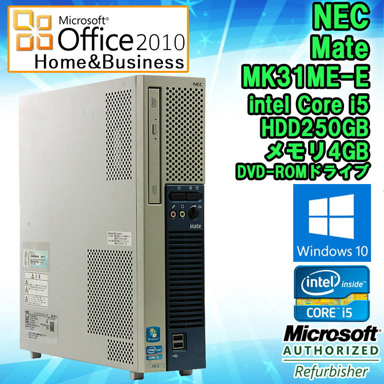 Microsoft Office 2010 H&B付き 【中古】 デスクトップパソコン NEC Mate MK31ME-E Windows10 Core i5 3450 3.10GHz メモリ4GB HDD250GB DVD-ROMドライブ 初期設定済 送料無料 (一部地域を除く)