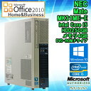 Microsoft Office 2010 H&B付き 【中古】 デスクトップパソコン NEC Mate MK31ME-E Windows10 Core i5 3450 3.10GHz メモリ4GB HDD250G…