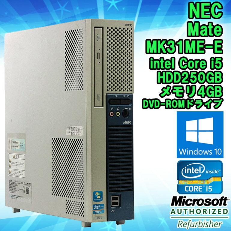 【中古】 デスクトップパソコン NEC Mate MK31ME-E Windows10 Core i5 3450 3.10GHz メモリ4GB HDD250GB DVD-ROMドライブ WPS Office (Kingsoft Office) 初期設定済 送料無料 (一部地域を除く)