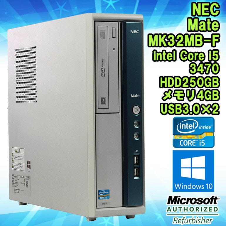 【中古】 デスクトップパソコン NEC Mate MK32MB-F Windows10 Core i5 3470 3.20GHz メモリ4GB HDD250GB DVDマルチドライブ WPS Office (Kingsoft Office) 初期設定済 送料無料 (一部地域を除く)