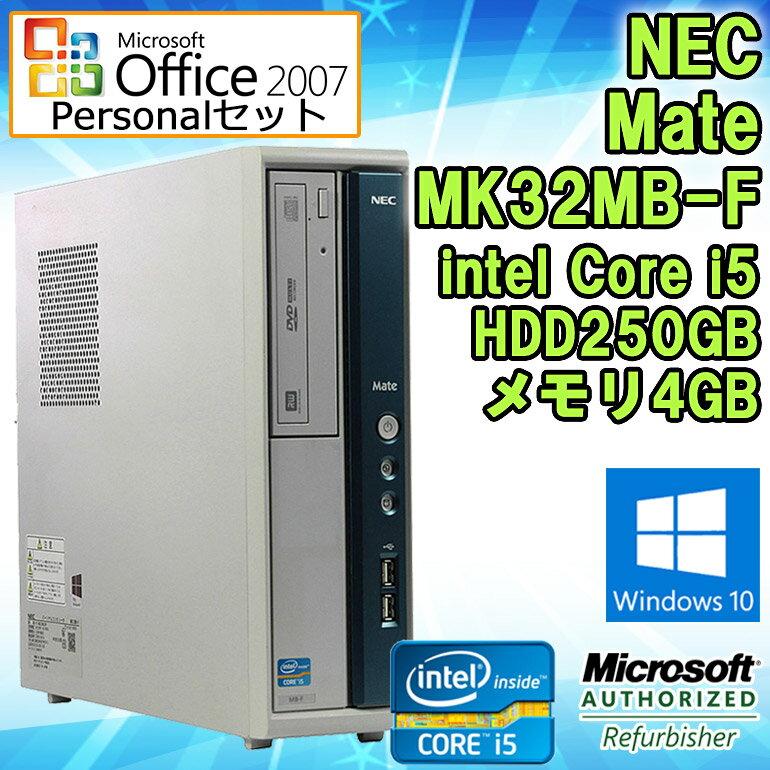 【再入荷!】 パワポ付き! Microsoft Office 2007 【中古】 デスクトップパソコン NEC Mate MB-Fタイプ MK32MB-F Windows10 Core i5 3470 3.20GHz メモリ4GB HDD250GB DVDマルチドライブ 初期設定済 送料無料 (一部地域を除く)