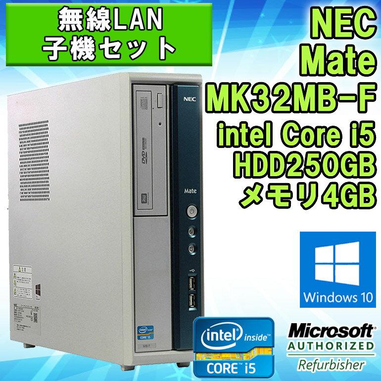 無線LAN子機付き 【中古】 デスクトップパソコン NEC Mate MK32MB-F Windows10 Core i5 3470 3.20GHz メモリ4GB HDD250GB DVDマルチドライブ WPS Office (Kingsoft Office) 初期設定済 送料無料 (一部地域を除く)