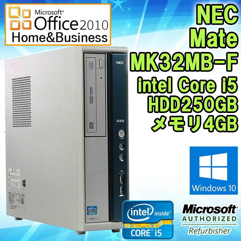 【再入荷!】 Microsoft Office Home & Business 2010 セット 【中古】 デスクトップパソコン NEC Mate MB-Fタイプ MK32MB-F Windows10 Core i5 3470 3.20GHz メモリ4GB HDD250GB DVDマルチドライブ 初期設定済 送料無料 (一部地域を除く)