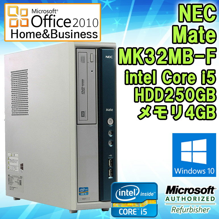 Microsoft Office 2010 H&B付き 【中古】 デスクトップパソコン NEC Mate MK32MB-F Windows10 Core i5 3470 3.20GHz メモリ4GB HDD250GB DVDマルチドライブ 初期設定済 送料無料 (一部地域を除く)