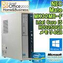 Microsoft Office 2010 H&B付き 【中古】 デスクトップパソコン NEC Mate MK32MB-F Windows10 Core i5 3470 3.20GHz メモリ4GB HDD250G…