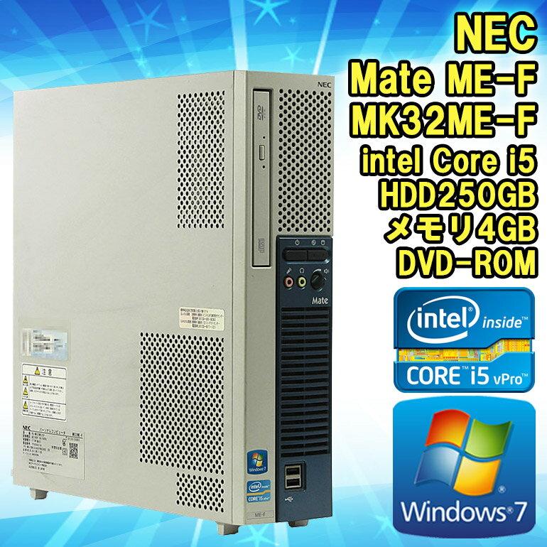 在庫わずか! 【中古】 デスクトップパソコン NEC Mate ME-F MK32ME-F Windows7 Core i5 vPro 3470 3.20GHz メモリ4GB HDD250GB DVD-ROM ■WPS Office付! 【初期設定済】 【送料無料 (一部地域を除く)】