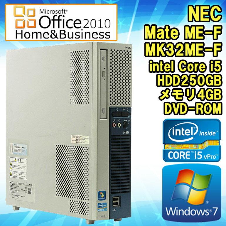在庫わずか! 【Microsoft Office Home and Business 2010セット】 【中古】 デスクトップパソコン NEC MateME-F MK32ME-F Core i5 vPro 3470 3.20GHz メモリ4GB HDD250GB DVD-ROM 【初期設定済】 【送料無料 (一部地域を除く)】