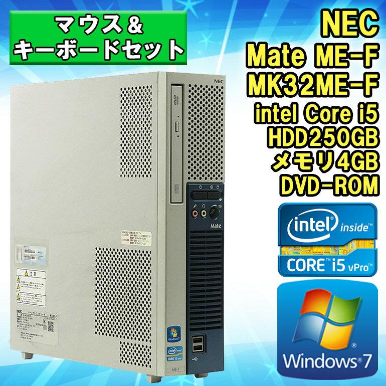 在庫わずか! 【中古】【マウス・キーボード付】 デスクトップパソコン NEC Mate ME-F MK32ME-F Windows7 Core i5 vPro 3470 3.20GHz メモリ4GB HDD250GB DVD-ROM WPS Office付! 【初期設定済】 【送料無料 (一部地域を除く)】(一部地域を除く)】