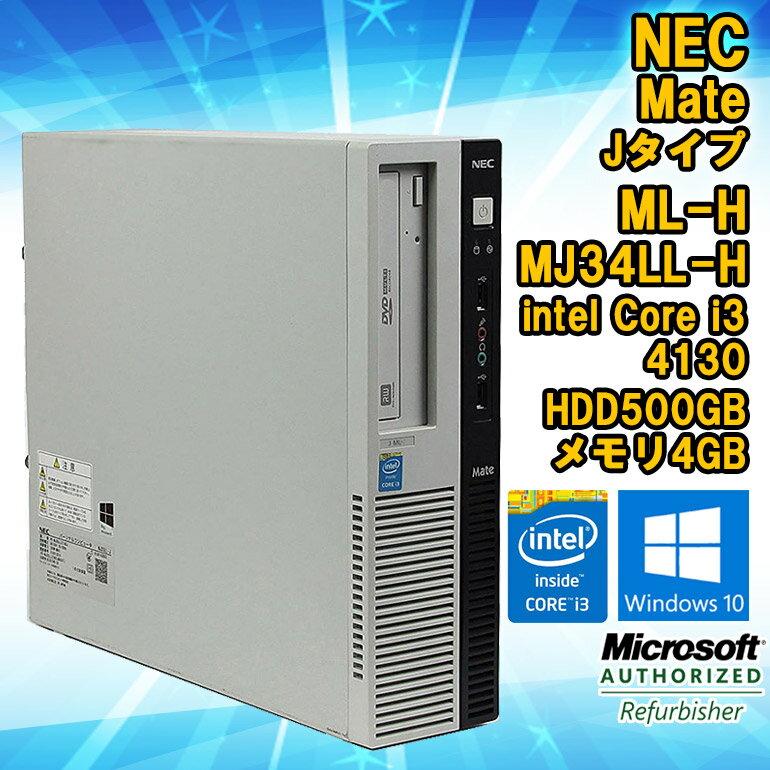 在庫わずか! 【中古】 デスクトップパソコン NEC Mate Jタイプ ML-H MJ34LL-H Windows10 Core i3 4130 3.40GHz メモリ4GB HDD500GB DVDマルチドライブ WPS Office付 初期設定済 送料無料 (一部地域を除く)