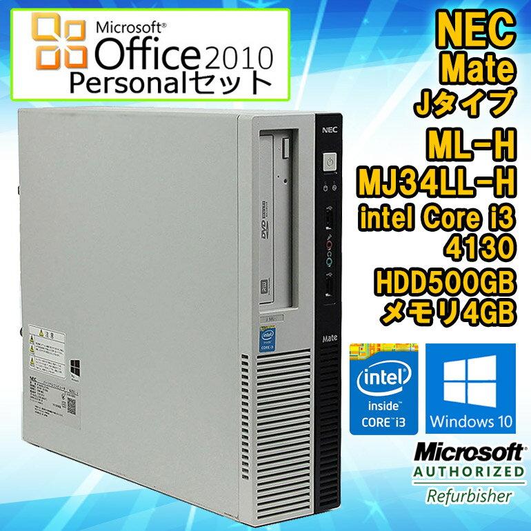 在庫わずか! Microsoft Office Personal 2010セット 【中古】 デスクトップパソコン NEC Mate Jタイプ ML-H MJ34LL-H Windows10 Core i3 4130 3.40GHz メモリ4GB HDD500GB DVDマルチドライブ WPS Office付 初期設定済 送料無料 (一部地域を除く)