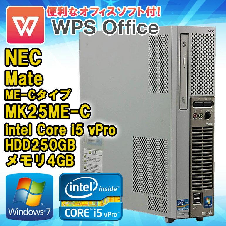 WPS Office付 【中古】 デスクトップパソコン NEC Mate(メイト) ME-Cタイプ MK25ME-C Windows7 Core i5 vPro 2400S 2.50GHz メモリ4GB HDD250GB DVD-ROMドライブ WPS Office 初期設定済 送料無料(一部地域を除く)