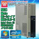 在庫わずか! WPS Office付 【中古】 デスクトップパソコン NEC Mate(メイト) ME-Eタイプ MK34LE-E Windows7 Core i3 2130 3.40GHz メ…