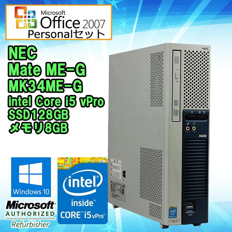 パワポ付! Microsoft Office Personal 2007セット 【中古】 デスクトップパソコン NEC Mate(メイト) ME-Gタイプ MK34ME-G Windows10 Pro Core i5 vPro 4670 3.40GHz SSD128GB メモリ8GB DVDマルチドライブ USB3.0 初期設定済 送料無料(一部地域を除く)