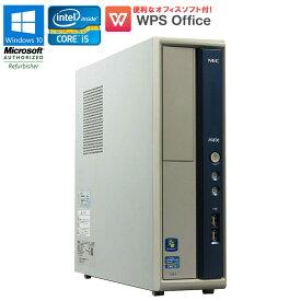 WPS Office付 【中古】 デスクトップパソコン NEC 中古パソコン 中古 パソコン Mate タイプMB-E MK31MB-E Windows10 Pro Core i5 3450 3.10GHz メモリ4GB HDD250GB ドライブレス 初期設定済 送料無料(一部地域を除く)