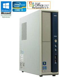 Microsoft Office Personal 2007セット 【中古】 デスクトップパソコン NEC Mate タイプMB-E MK31MB-E Windows10 Pro Core i5 3450 3.10GHz メモリ4GB HDD250GB ドライブレス 初期設定済 送料無料(一部地域を除く)