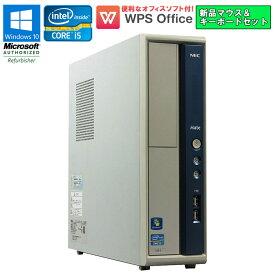 新品USBマウス&キーボードセット! WPS Office付 【中古】 デスクトップパソコン NEC Mate タイプMB-E MK31MB-E Windows10 Pro Core i5 3450 3.10GHz メモリ4GB HDD250GB ドライブレス 初期設定済 送料無料(一部地域を除く)