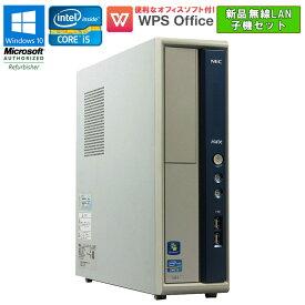 設定済 新品無線LAN子機セット! WPS Office付 【中古】 デスクトップパソコン NEC Mate タイプMB-E MK31MB-E Windows10 Pro Core i5 3450 3.10GHz メモリ4GB HDD250GB ドライブレス 初期設定済 送料無料(一部地域を除く)